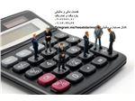 حسابداری و مشاوره مالیاتی