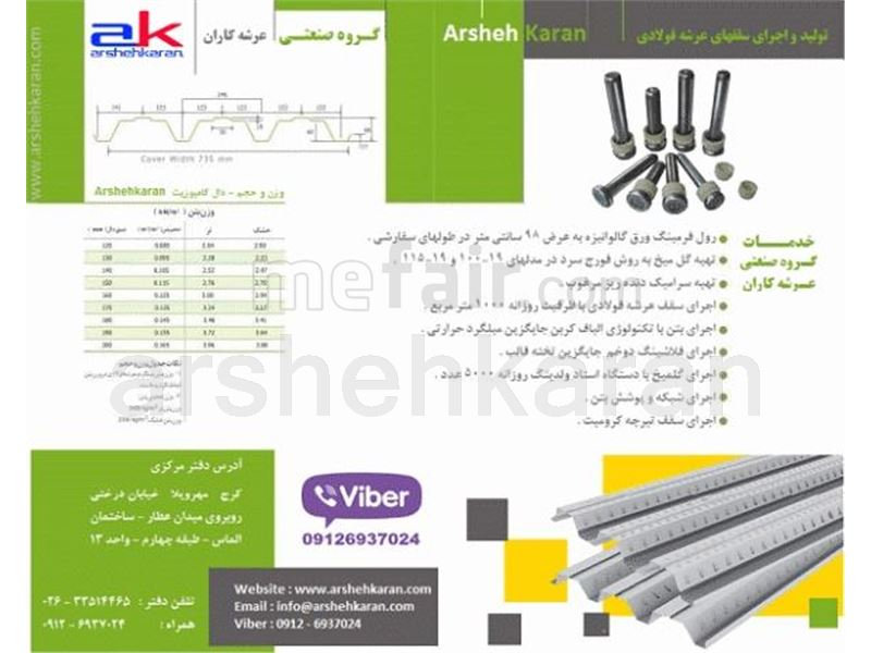 Production and implementation of steel roof deck