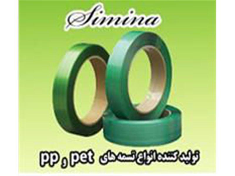 شرکت سیمینا