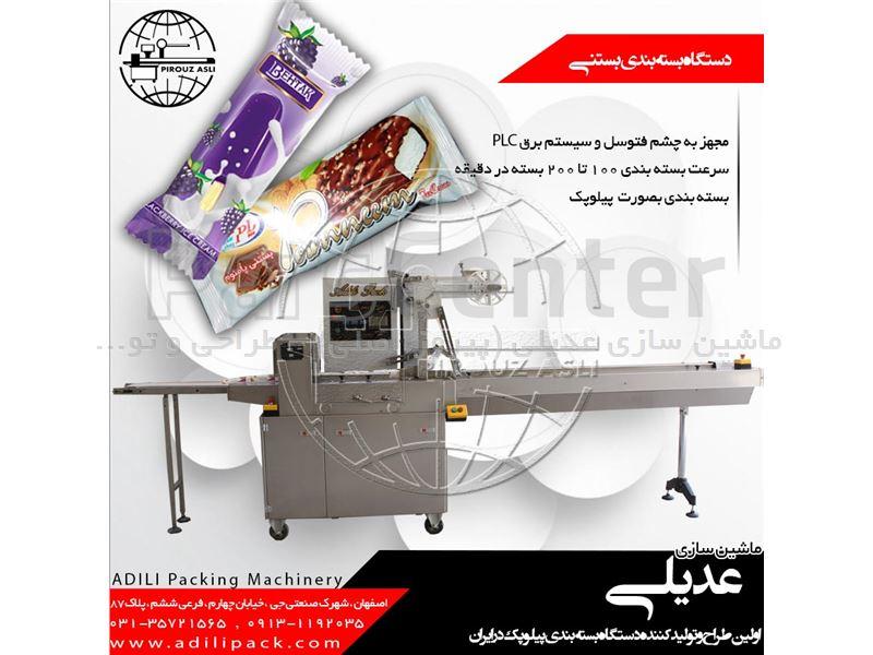 دستگاه بسته بندی بستنی ماشین سازی عدیلی
