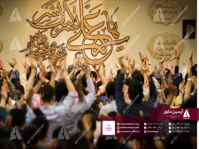 دکور مولودی حضرت علی (عج)