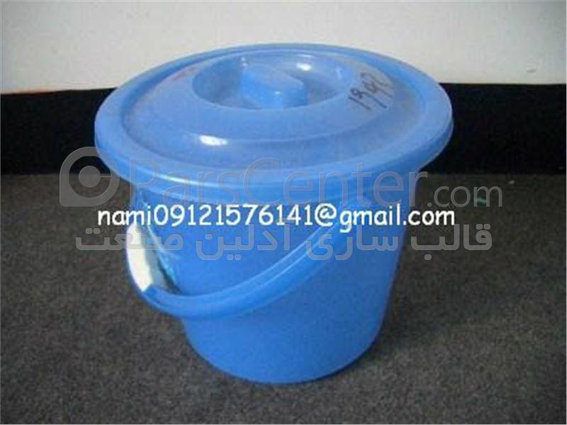 ساخت قالب تزریق پلاستیک انواع سطل