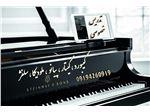 اموزش پیانو ** خصوصی**