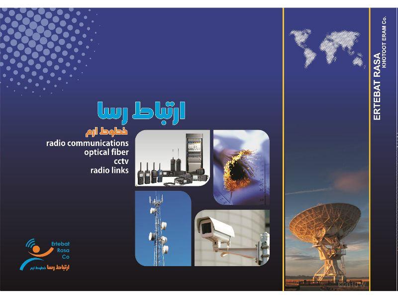 شرکت مخابراتی ارتباط رسا | بیسیم و تجهیزات مخابراتی