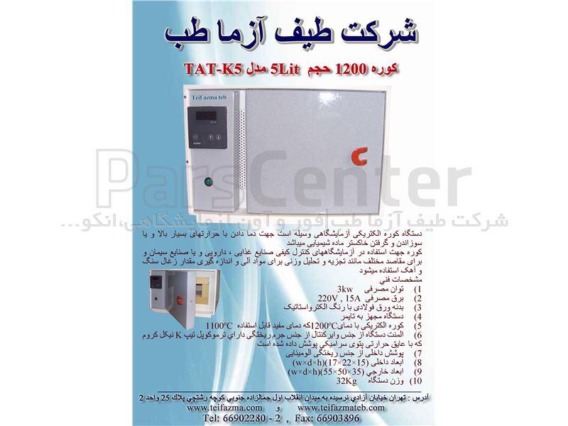 کوره الکتریکی آزمایشگاهی 5 لیتر