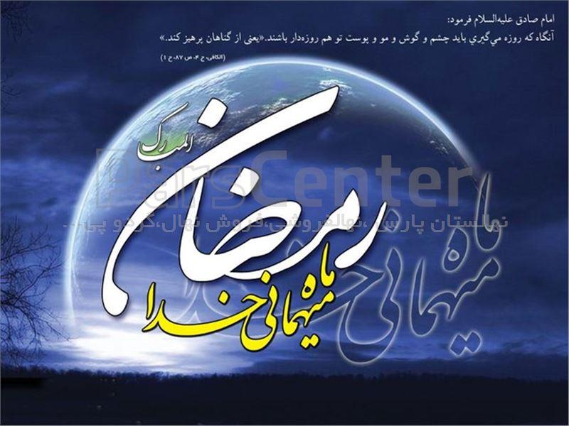 فرارسیدن ماه رمضان را تبریک عرض مینماییم