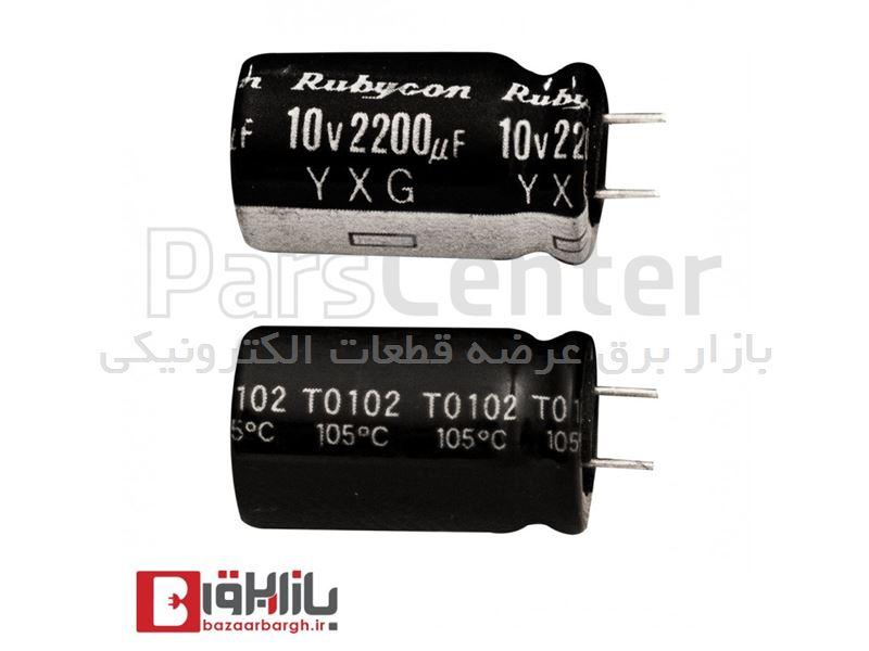 خازن الکترولیتی 2200 میکروفاراد 16 ولت