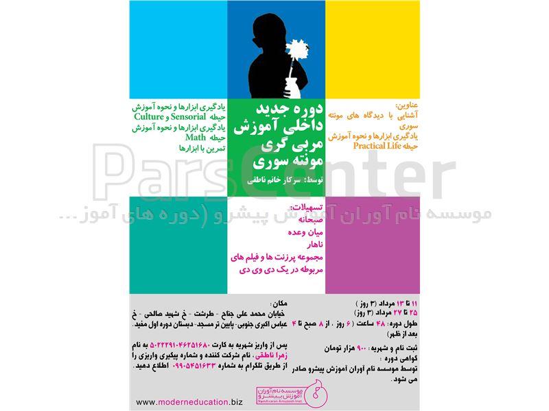دوره جدید داخلی آموزش مربی گری مونته سوری