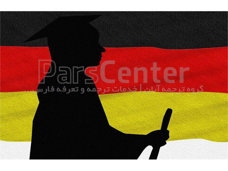 ترجمه مدرک دکترا به آلمانی