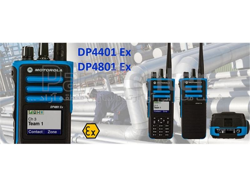 بی سیم دستی موتورولا ضد انفحار مدل DP4401 EX