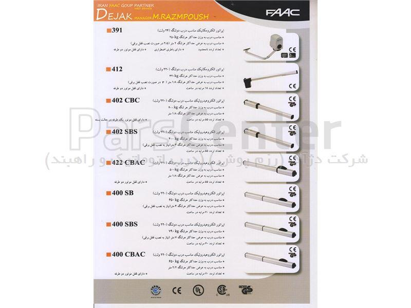 درب های اتوماتیک فک ( Automatic doors FAAC)