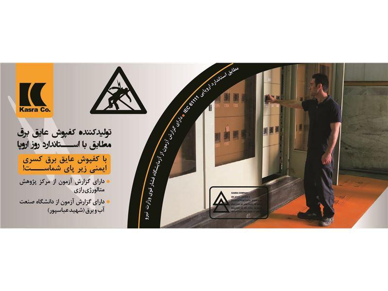 شرکت کسری تولید کننده ی پوشش های صنعتی (کفپوش عایق برق)