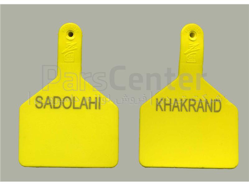 شماره گوش یک تکه پرگاس طرح زیتگ لیزری سایز کوچک زرد
