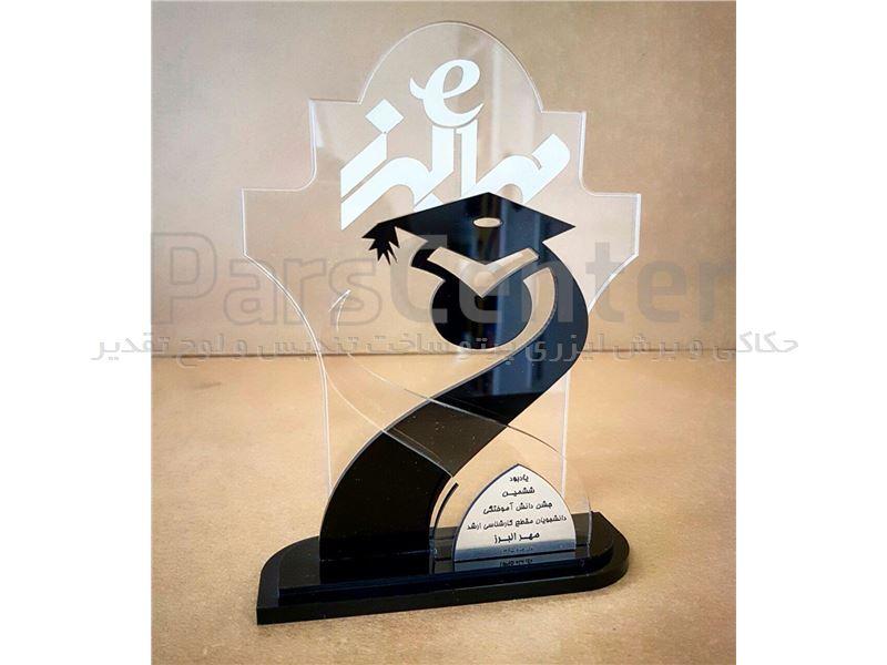 ساخت تندیس جشن دانش آموختگی دانشجویان مقطع کارشناسی ارشد مهر البرز