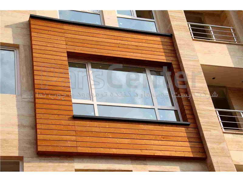 نمای چوبی ساختمان(ترمووود)