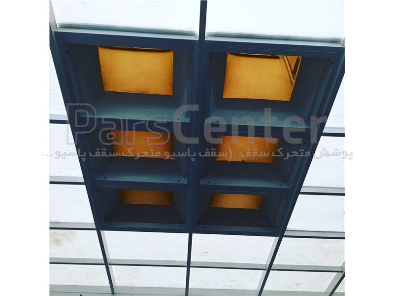 سقف پاسیو ثابت ترکیبی کد 05 PCN