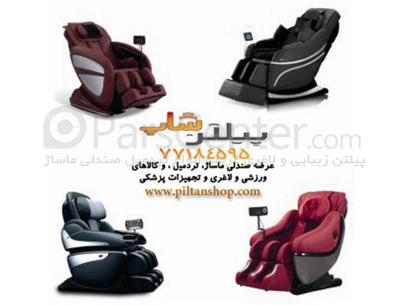 بهترین لیست قیمت فروش مبل و صندلی ماساژور -لیست قیمت آنلاین
