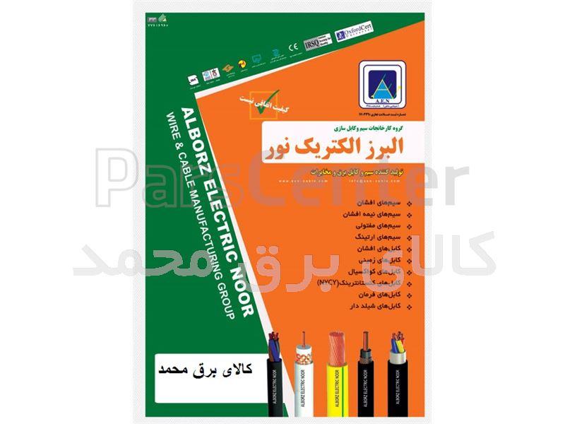 سم و کابل البرز الکتریک نور