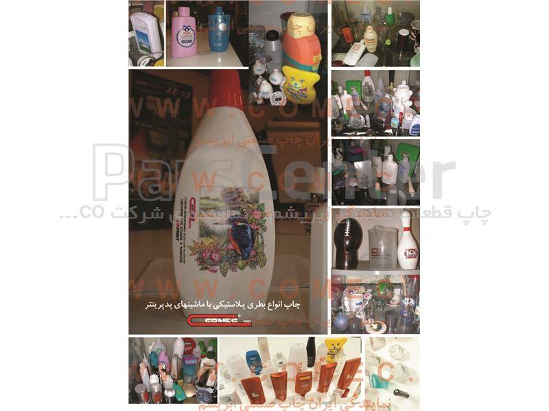 دستگاه چاپ روی بطریهای پلاستیکی صنایع خوراکی وبهداشتی