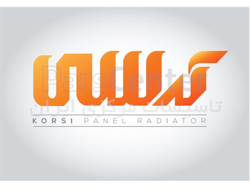 رادیاتور پانلی (پنلی) کرسی پنل KORSI PANEL