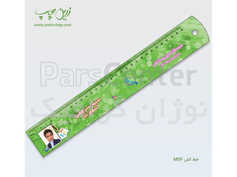 چاپ خط کش تبلیغاتی در اصفهان