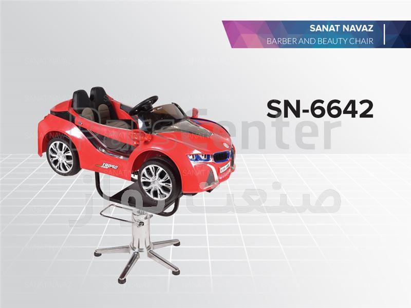 صندلی آرایشگاهی کودک صنعت نواز  sn-3715