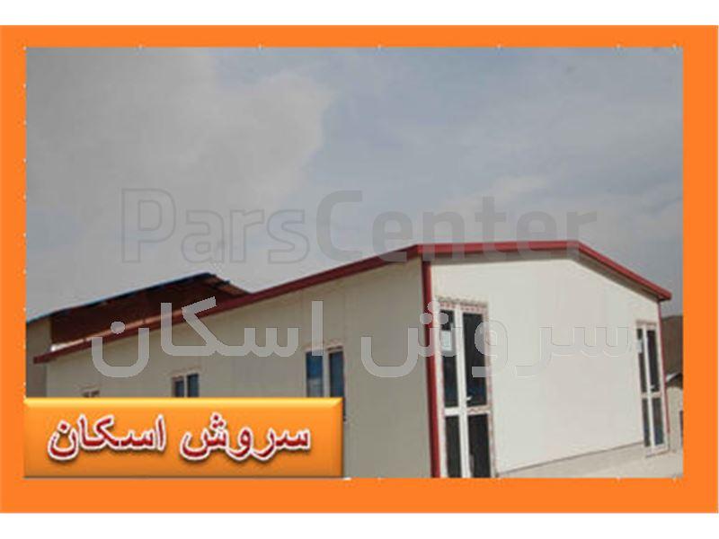 شرکت ساختمان پیش ساخته سروش اسکان