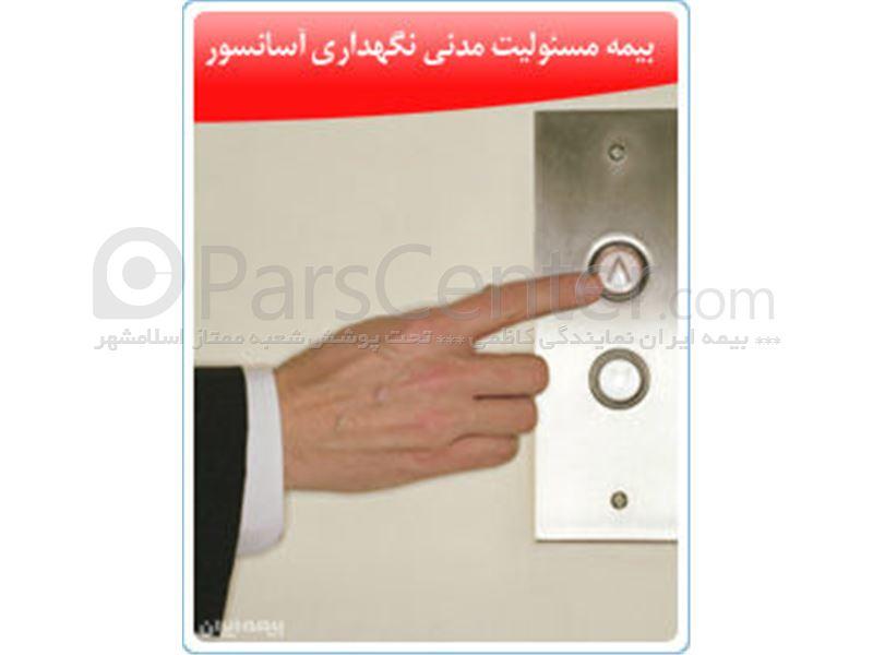 مسئولیت مدنی نگهداری آسانسور