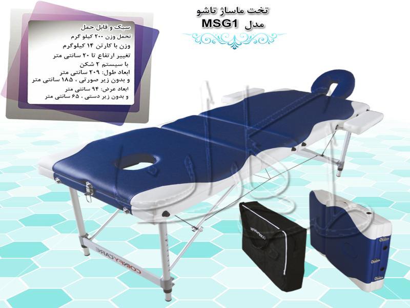 تخت ماساژ مدل MSG طب کاران