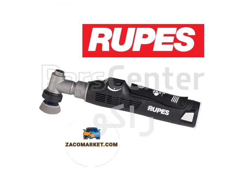 کیت کامل دستگاه پولیش IBrid بلند Rupes مدل HR81ML-DLX#زاکو مارکت