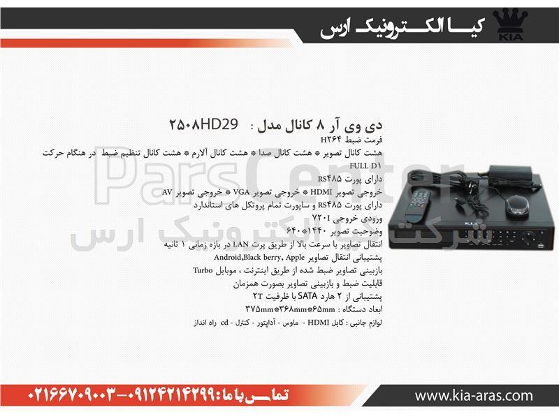 دی وی آر 8 کانال مدل 2508HD29