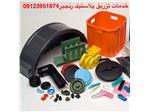 قبول ساخت وتولید انواع قطعات پلاستیکی در شرکت رنجبر