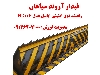 راهبند امنیتی -گیت ضد تروریستی