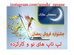 فروش  ویژه  لپ تاپ به مناسبت ماه رمضان