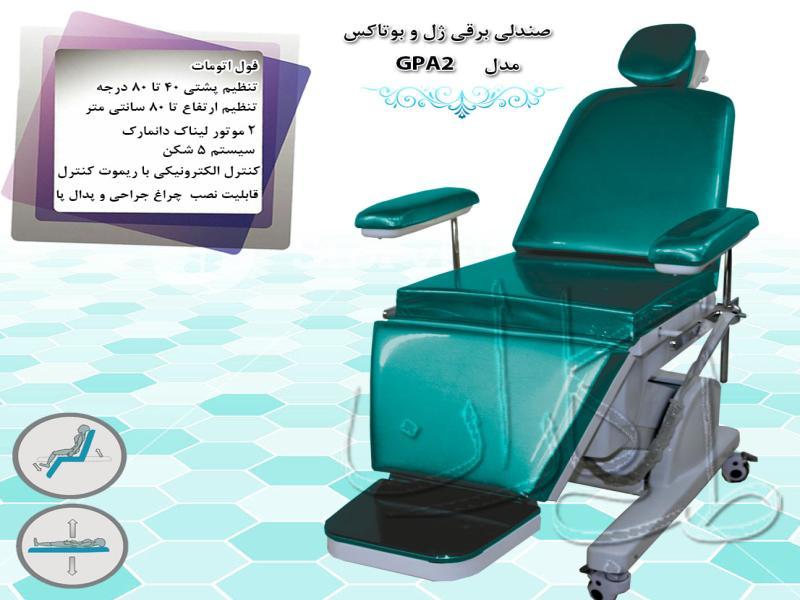 صندلی ژل و بوتاکس PRP شرکت تجهیزات پزشکی طب کاران