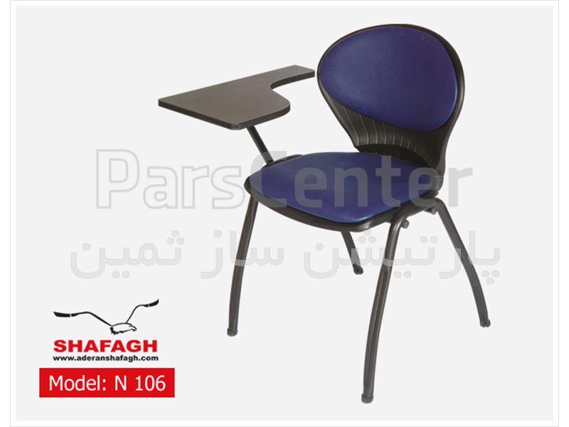 صندلی آموزشی شفق مدل N 106