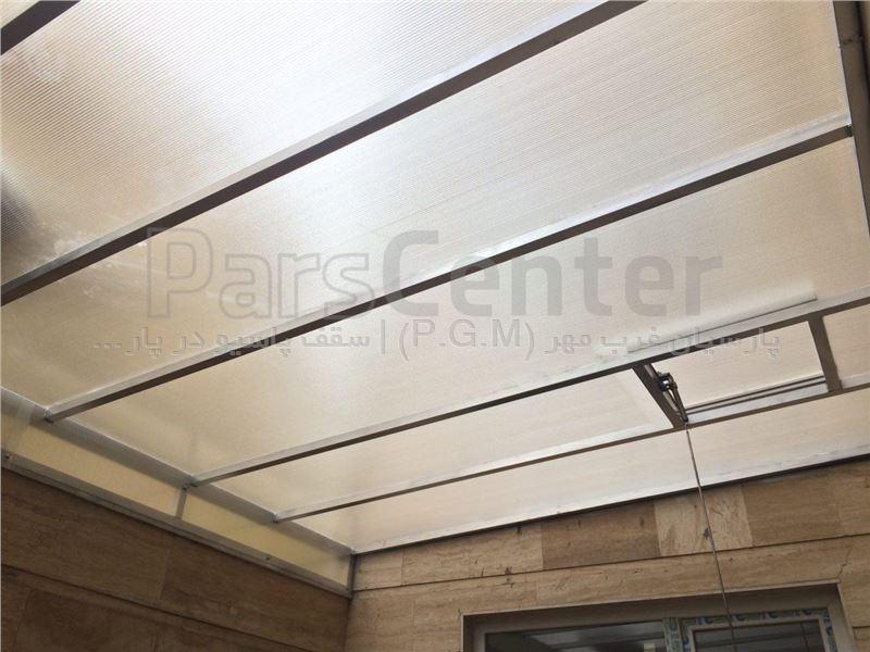 سقف حیاط خلوت ( پونک ، همیلا)