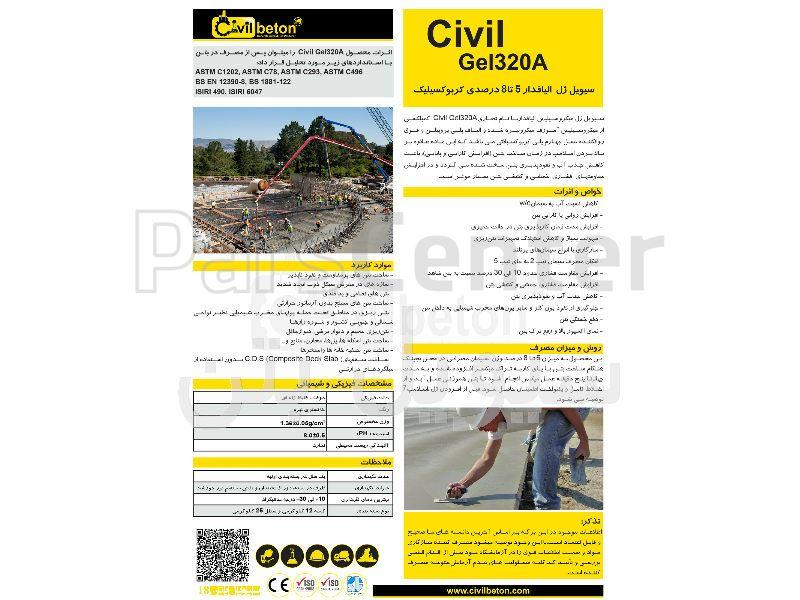 سیویل ژل الیاف دار 5 تا 8 درصدی کربوکسیلیک سیویل بتن Civil Gel320A