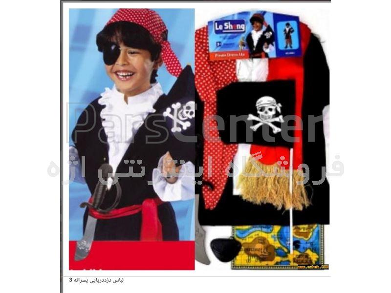 لباس پسرانه دزد دریایی