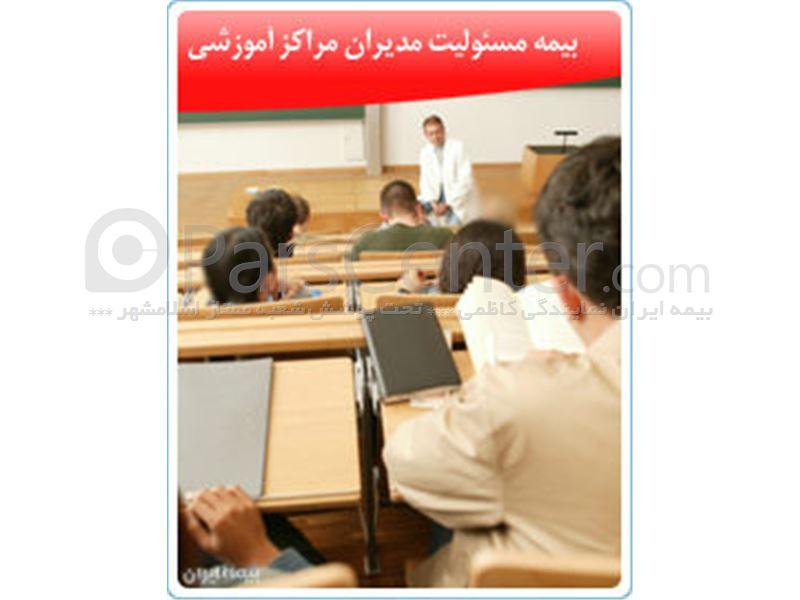 مسئولیت مدیران مراکز آموزشی