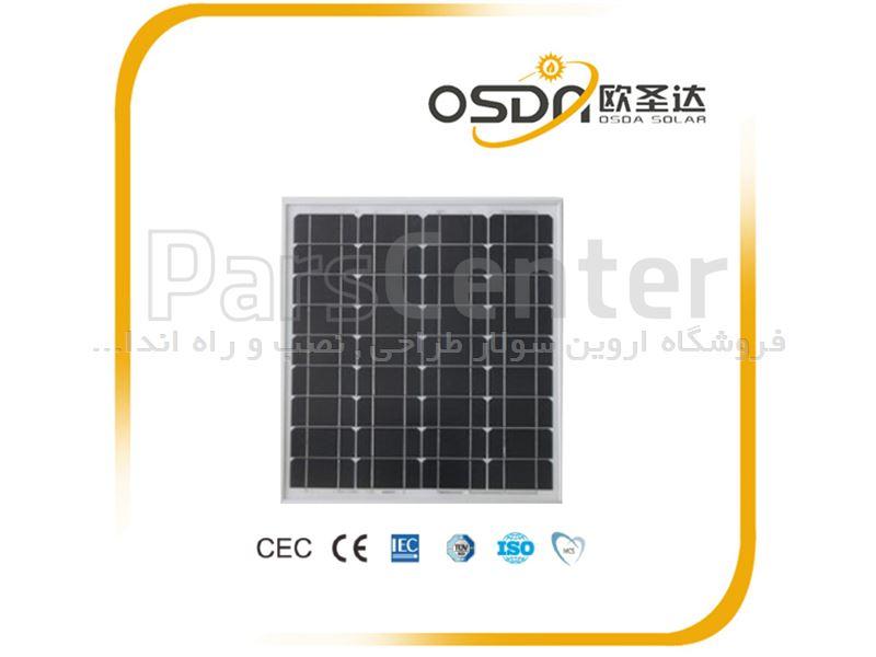 پنل خورشیدی 40 وات OSDA solar - isola