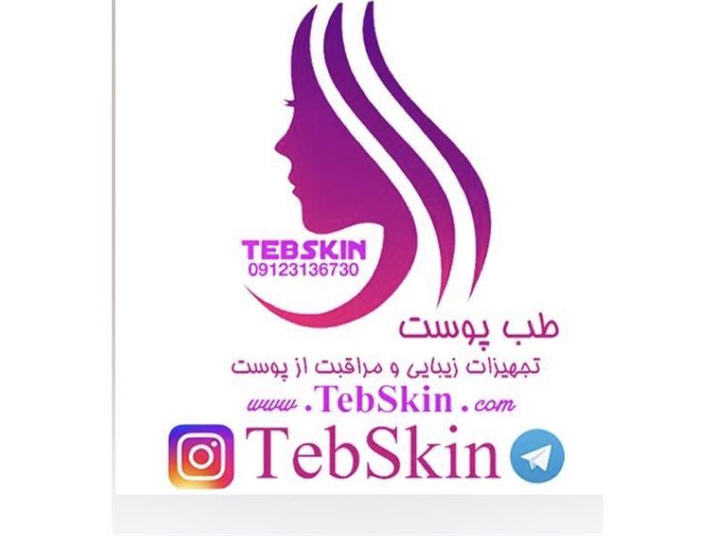 شرکت بازرگانی تب پوست ایرانیان تامین کننده تجهیزات پزشکی