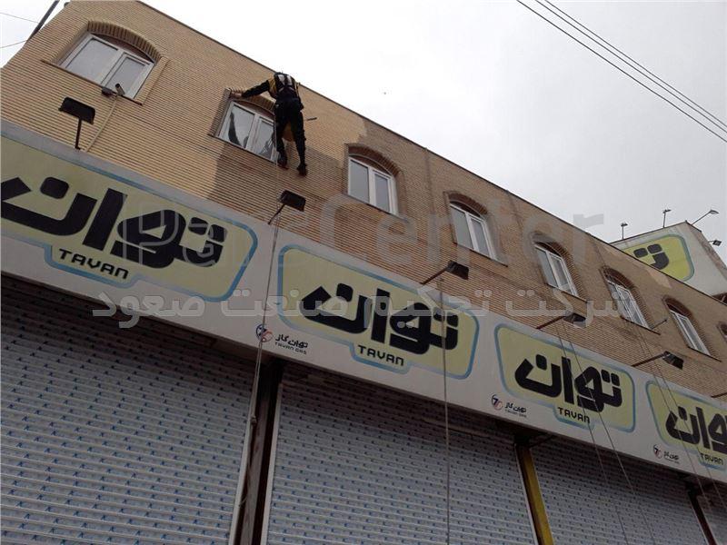 اجرای نانو بر روی نمای آجری ساختمان