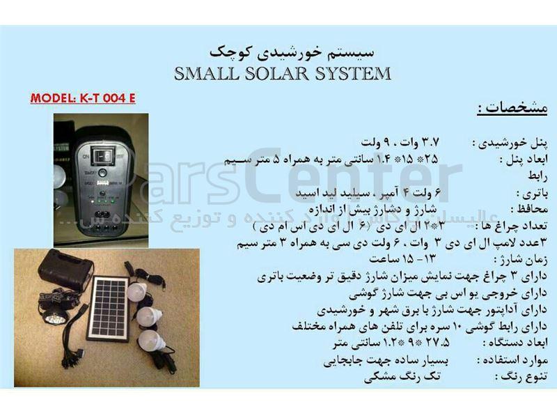 سیستم پرتابل خورشیدی 3.7w