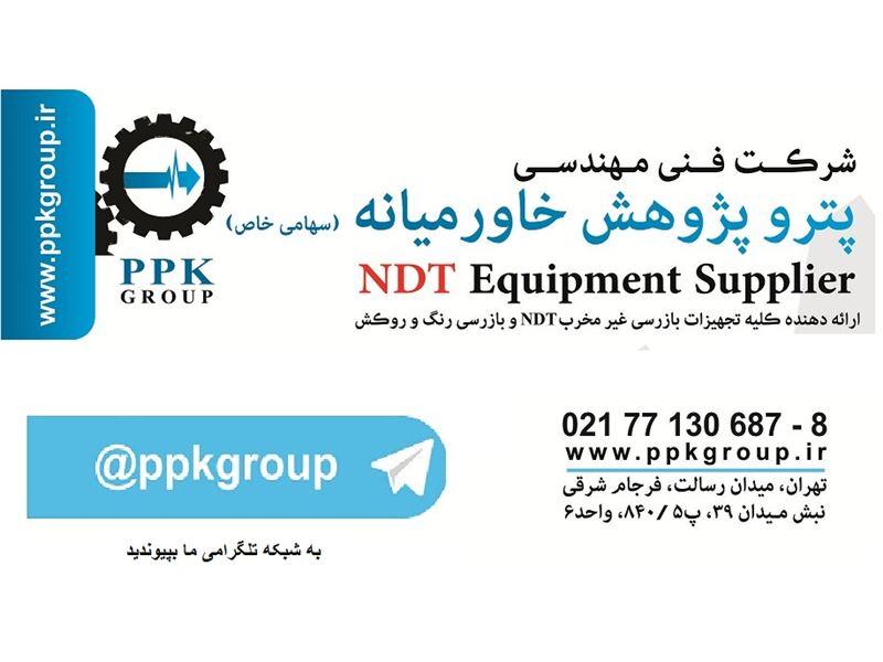 شرکت فنی و مهندسی پترو پژوهش خاورمیانه(سهامی خاص)