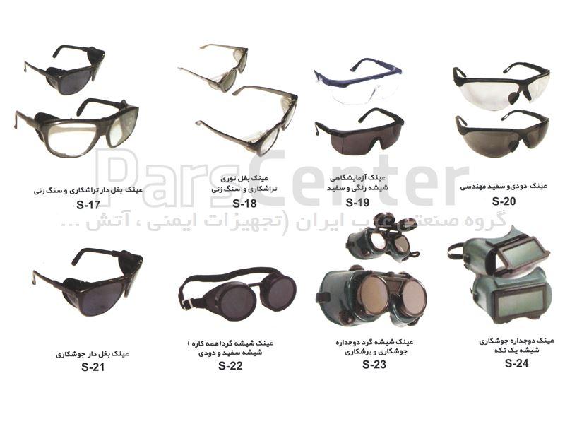عینک ایمنی آزمایشگاهی شیشه رنگی وسفید - کد S19