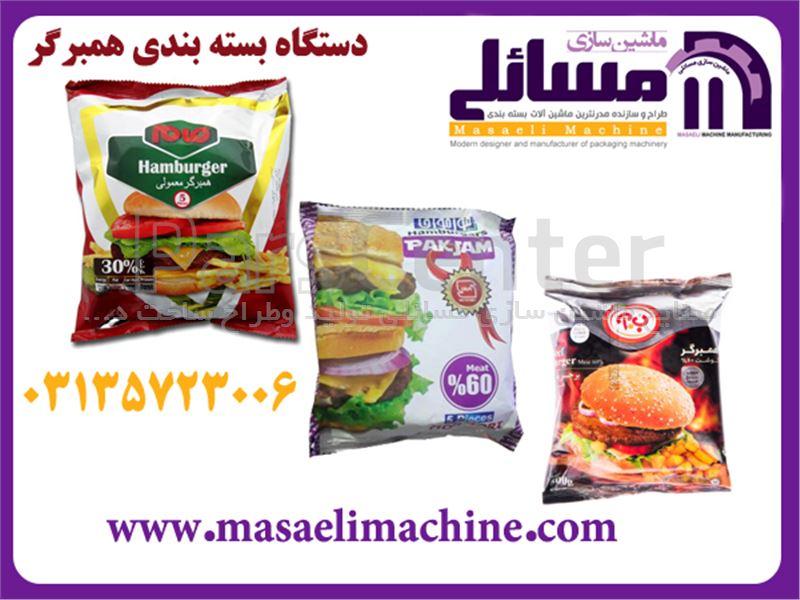 دستگاه بسته بندی همبرگر (ماشین سازی مسائلی)