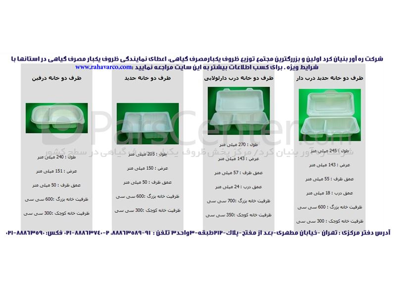 قیمت ظروف یکبار مصرف - سایت قیمتقیمت ظروف یکبار مصرف