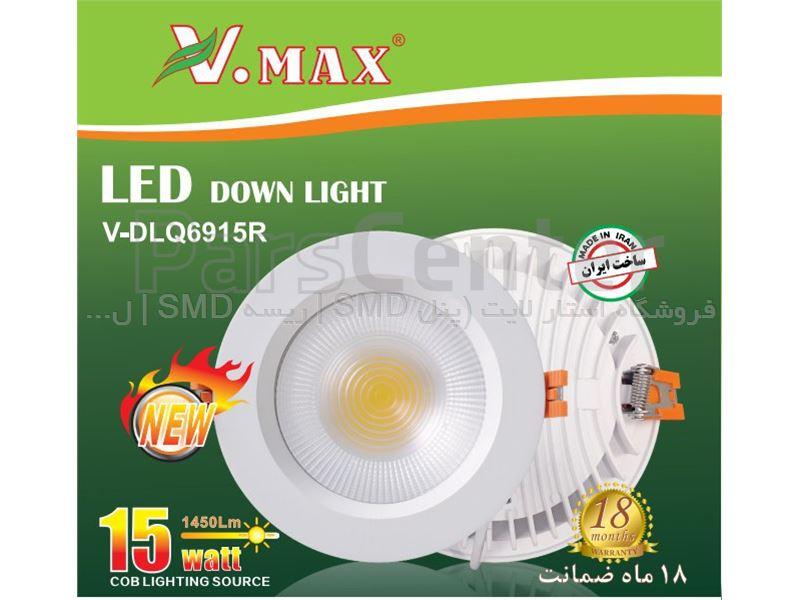 چراغ COB توکار 15 وات – ویمکس