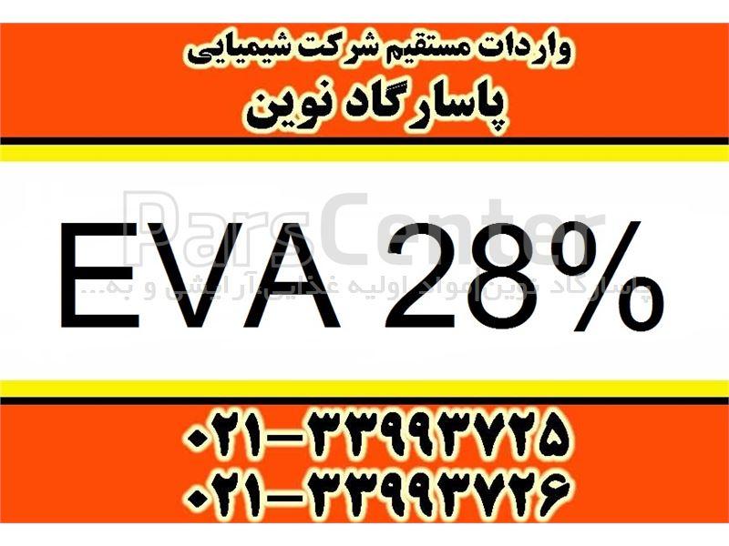 فروش EVA 28% عرضه اتیلن وینیل استات 28%